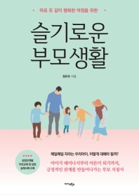 슬기로운 부모생활