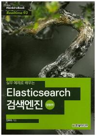 실무 예제로 배우는 Elasticsearch 검색엔진: 활용편