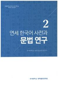 연세 한국어 사전과 문법 연구