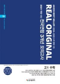 리얼 오리지널 고등 수학 고1 학평+내신 전국연합 3개년 모의고사(2021)