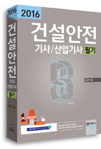 건설안전 기사/산업기사 필기(2016)
