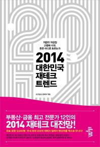 2014 대한민국 재테크 트렌드