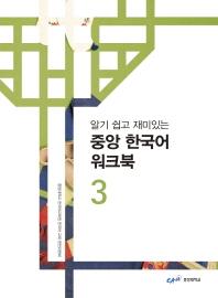알기 쉽고 재미있는 중앙 한국어 워크북. 3