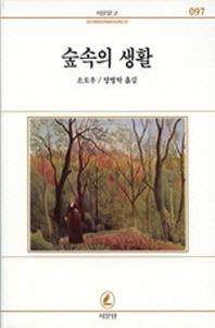 숲속의 생활(서문문고 97)