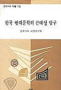 한국 현대문학의 근대성 탐구