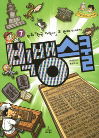 빅뱅스쿨. 7: 만화 한국 과학사 두 번째 이야기