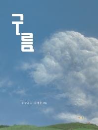 구름(빅북)