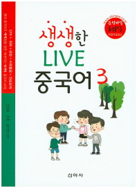 생생한 Live 중국어. 3