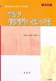 부동산 개발계획과 국토의 이용