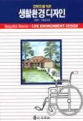 장애인을위한 생활환경 디자인