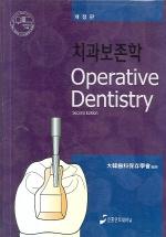 치과보존학(개정판)