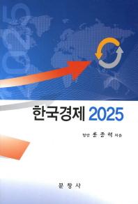 한국경제 2025