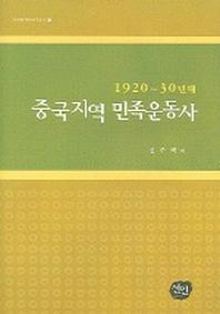 중국지역 민족운동사 (1920-30년대)