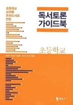 초등학교 교과별 추천도서로 만든 독서토론 가이드북(초등학교)