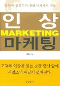 인상 마케팅