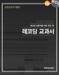레코딩 교과서
