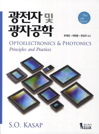 광전자 및 광자공학