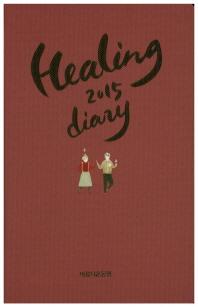 Healing Diary(2015)