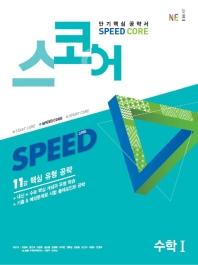 스코어 Speed Core 고등 수학1(2021)
