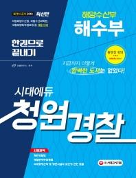 해양수산부 해수부 청원경찰 한권으로 끝내기(2019)