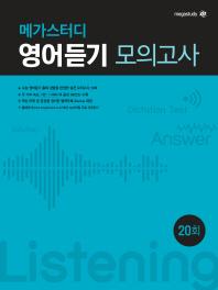 메가스터디 고등 영어듣기 모의고사(20회)(2021)