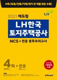 에듀윌 LH한국토지주택공사 NCS+ 전공 봉투모의고사 4회+전공(2021)