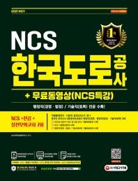 2021 하반기 한국도로공사 NCS+전공+실전모의고사 7회+무료동영상(NCS특강)