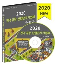 전국 공장·산업단지 기업체 주소록(2020)(CD)
