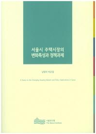 서울시 주택시장의 변화특성과 정책과제(2014)