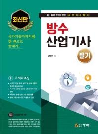 방수산업기사 필기