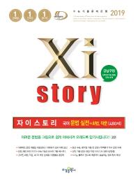 자이스토리 고등 국어 문법 실전+화법, 작문(480제)(2019)
