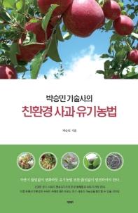 박승민 기술사의 친환경 사과 유기농법