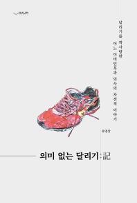 의미 없는 달리기: 기