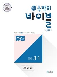 신 수학의 바이블 BOB 유형 중학 수학 3-1(2020)