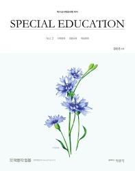 박문각 임용 김은진 Special Education Vol. 2: 지적장애, 통합교육, 학습장애