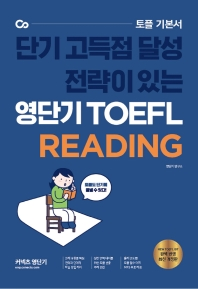 커넥츠 영단기 영단기 TOEFL Reading(2021)