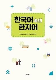 한국어 속의 한자어
