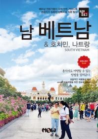 트래블로그 남베트남 & 호치민, 나트랑(2020~2021)