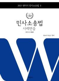 민사 소송법 사례연습(2021)