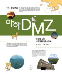 아하 DMZ
