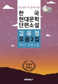 (청소년이 꼭 읽어야 할) 한국 현대문학 단편소설 김유정 모음 3집 [큰 글씨 특별판]