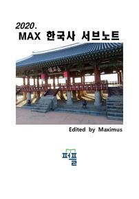 2020. MAX 한국사 서브노트