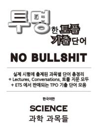 투명한 토플 기출단어 NO BULLSHIT 과학 과목들