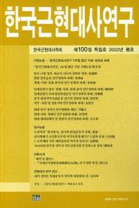 한국근현대사연구 제96집(2021 봄호)