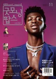굿모닝팝스(2020년 11월호)