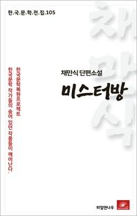 미스터방(한국문학전집 105)