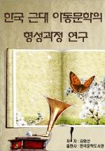 한국 근대 아동문학의 형성과정 연구