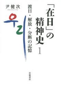 「在日」の精神史 1