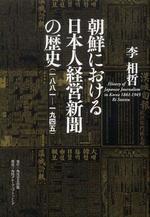 朝鮮における日本人經營新聞の歷史 一八八一-一九四五
