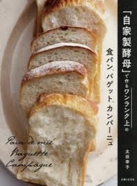 「自家製酵母」で作るワンランク上の食パン,バゲット,カンパ-ニュ